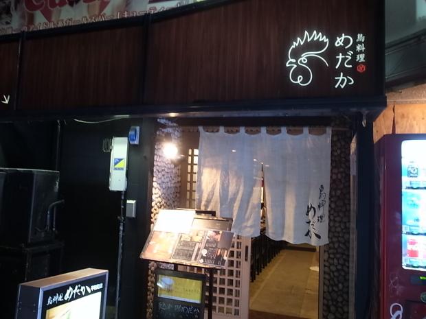 鳥料理 めだか 平和町店@岡山市北区平和町_f0197703_10395611.jpg