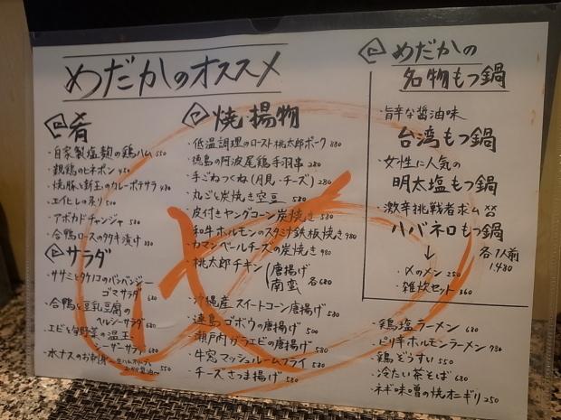 鳥料理 めだか 平和町店@岡山市北区平和町_f0197703_10404447.jpg
