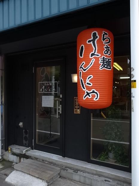 らあ麺はんにゃ@岡山市北区野田屋町_f0197703_14363336.jpg