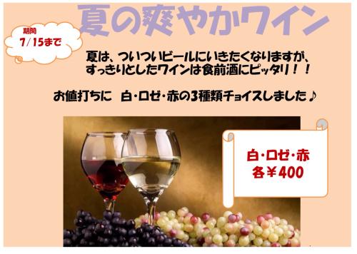 夏向きワイン第2弾🎉_c0315821_13064068.jpg