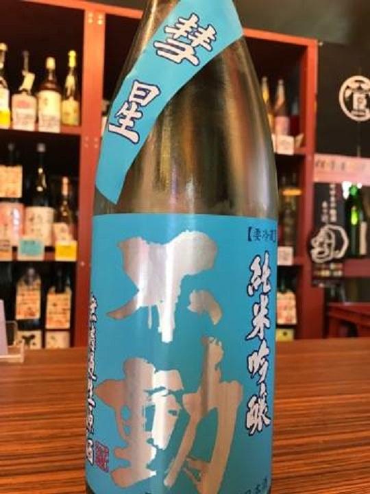 【日本酒】不動 純米吟醸 無濾過生原酒 彗星60 限定 29BY_e0173738_19181550.jpg