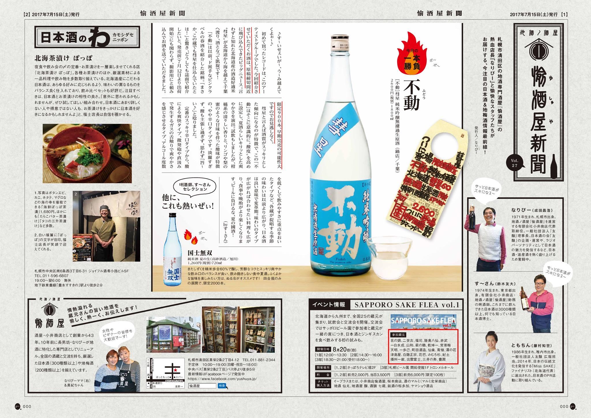 【日本酒】不動 純米吟醸 無濾過生原酒 彗星60 限定 29BY_e0173738_19232550.jpg