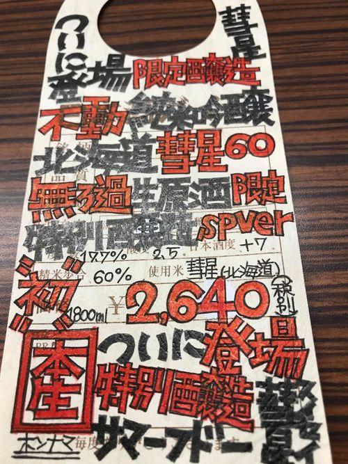 【日本酒】不動 純米吟醸 無濾過生原酒 彗星60 限定 29BY_e0173738_19233687.jpg