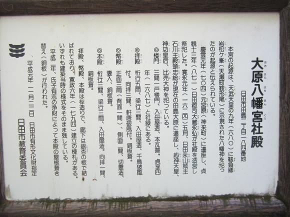 日田の総社・大原神社の1300年の歴史_a0237545_00000202.jpg