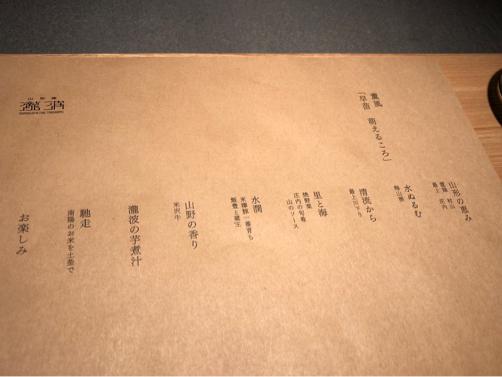 週末温泉プチ旅行☆山形座瀧波の夕食@1/365_f0207146_20170693.jpg