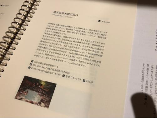 週末温泉プチ旅行☆朝、お部屋の露天風呂で赤湯の湯を楽しむ幸せ。_f0207146_20221554.jpg