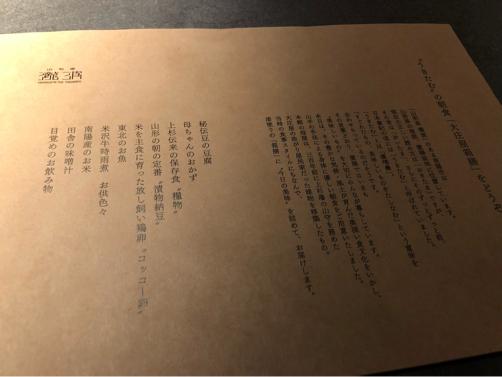 週末温泉プチ旅行♪山形座瀧波の朝食♪_f0207146_20235240.jpg