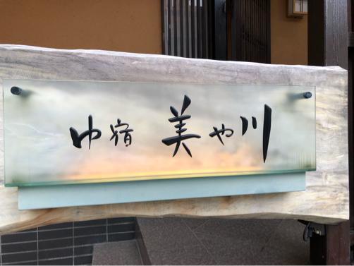 週末温泉プチ旅行☆ゆ宿 美や川@奥日光湯元温泉_f0207146_20281298.jpg