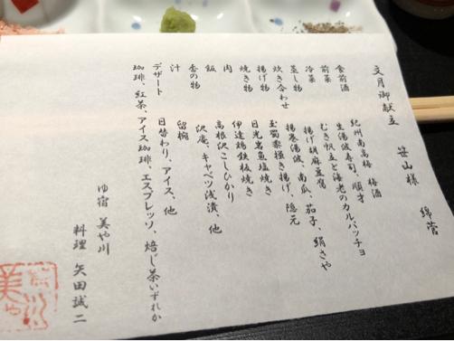 週末温泉プチ旅行☆ゆ宿 美や川で夕食♪_f0207146_20314706.jpg