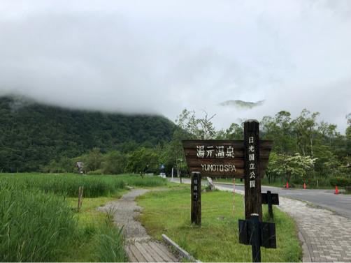 週末温泉プチ旅行☆早朝の湯ノ湖散歩♪_f0207146_20355987.jpg