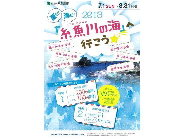 糸魚川の海へ行こう!_d0348249_09180341.jpg