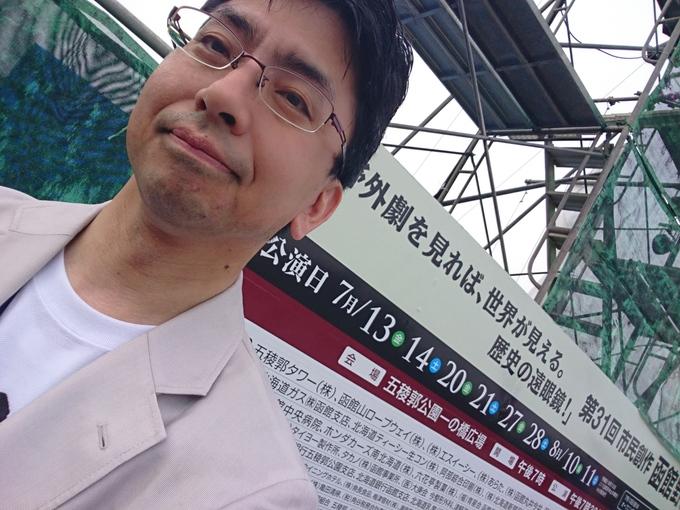 函館野外劇に入りました!_b0106766_17551162.jpg