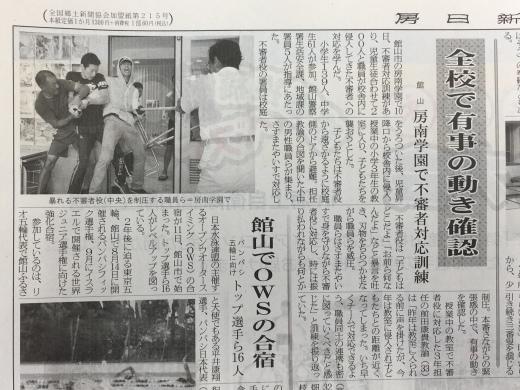 不審者対応避難訓練 ✖️ 房日新聞_a0063269_18381031.jpeg