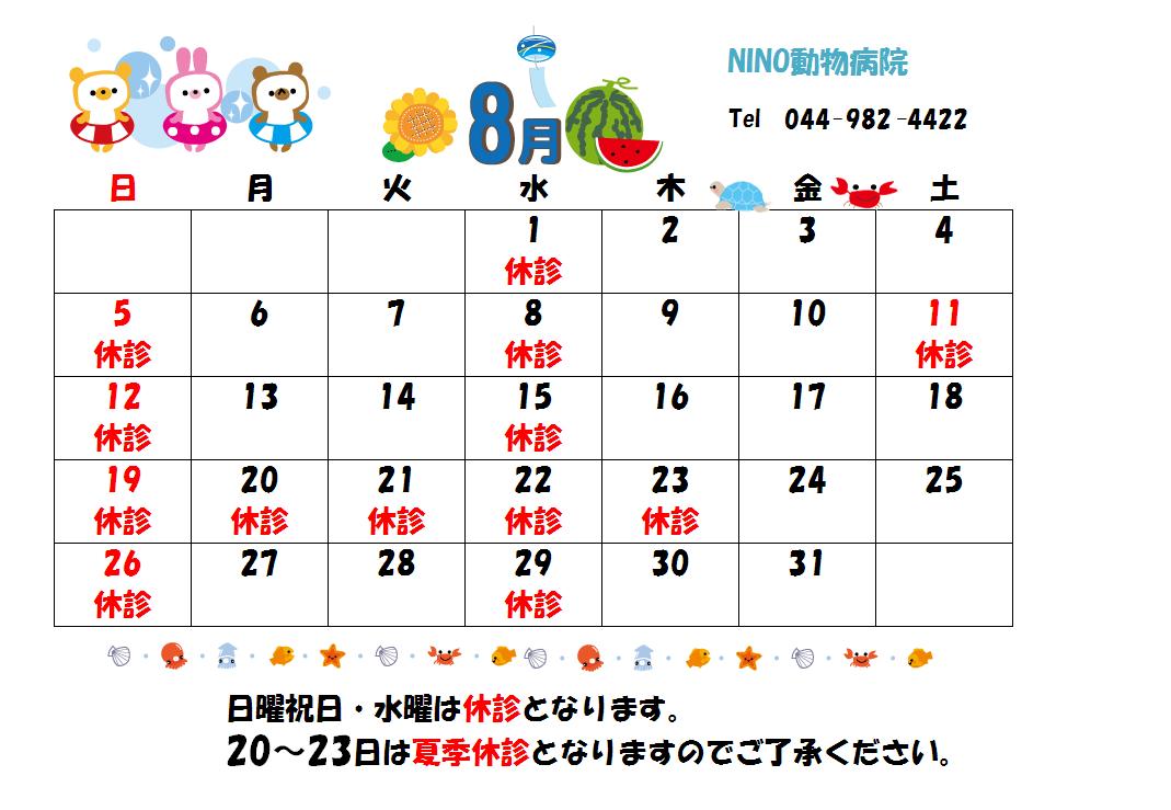 8月の診療日のお知らせ☆_e0288670_09201806.png