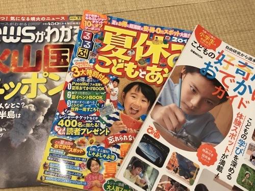 【小学4年生】夏休みの学習計画と、行きたいところ_a0335677_22240589.jpeg