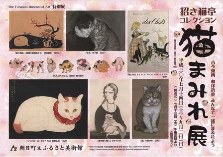 朝日町立ふるさと美術館特別展 猫まみれ展_e0126489_15260934.jpg