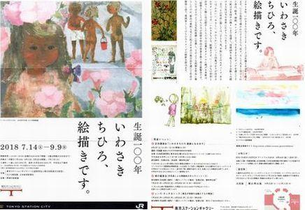 生誕100年 いわさきちひろ、絵描きです。@東京ステーションギャラリー_b0044404_08081016.jpg