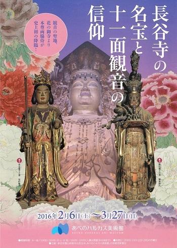 長谷寺の名宝と十二面観音信仰_f0364509_10543474.jpg
