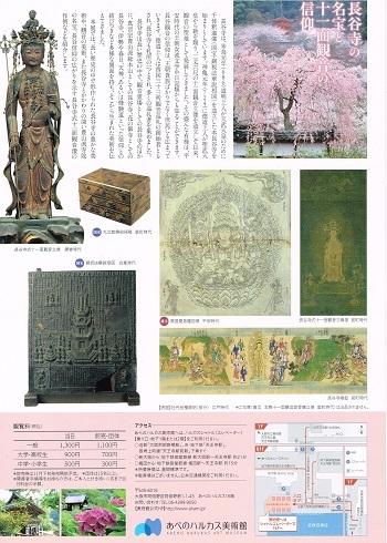 長谷寺の名宝と十二面観音信仰_f0364509_10544037.jpg