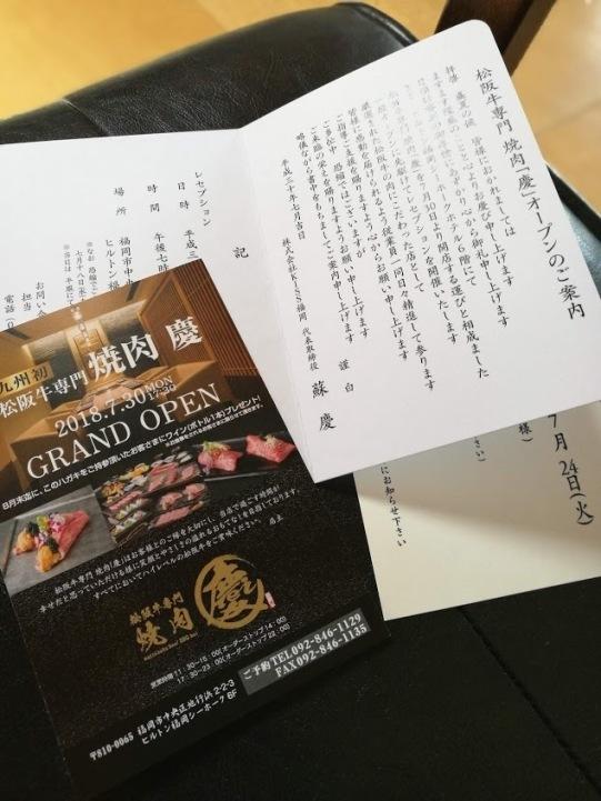松坂牛専門 焼肉「慶」オープンのお知らせ_c0114110_09500088.jpg