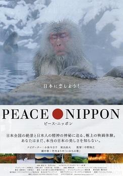 ピース・ニッポン('18)_a0116217_22084597.jpg