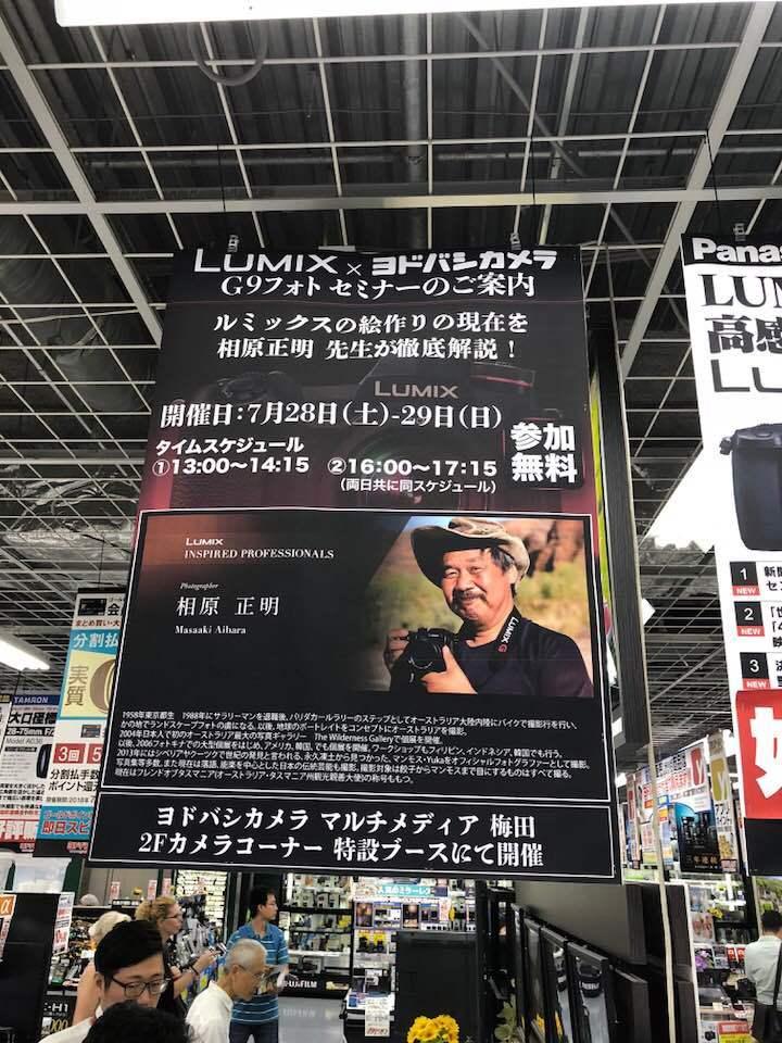 LUMIX G9Pro ヨドバシカメラ梅田 トークショウ_f0050534_09571883.jpg