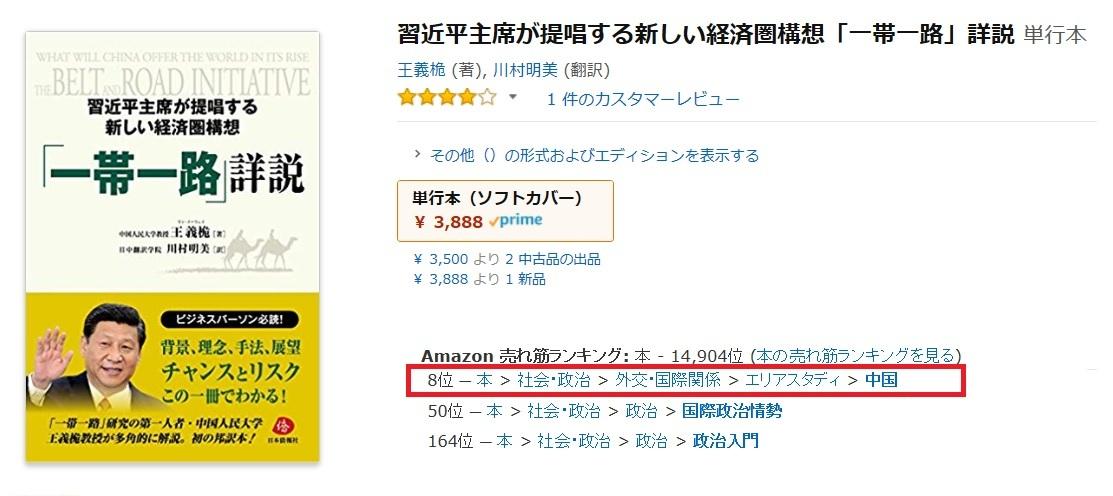 人気書籍『「一帯一路」詳説』、アマゾンのベストセラー8位にランキングされた_d0027795_12162201.jpg