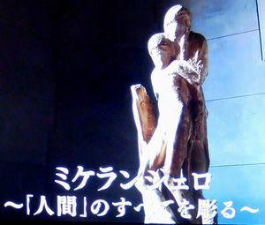"""ミケランジェロ """"人間""""のすべてを彫る @日曜美術館_b0044404_21352899.jpg"""