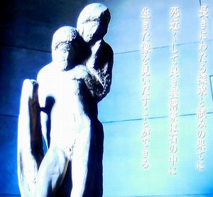 """ミケランジェロ """"人間""""のすべてを彫る @日曜美術館_b0044404_22020091.jpg"""