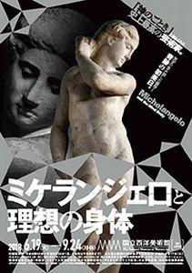 """ミケランジェロ """"人間""""のすべてを彫る @日曜美術館_b0044404_22101332.jpg"""