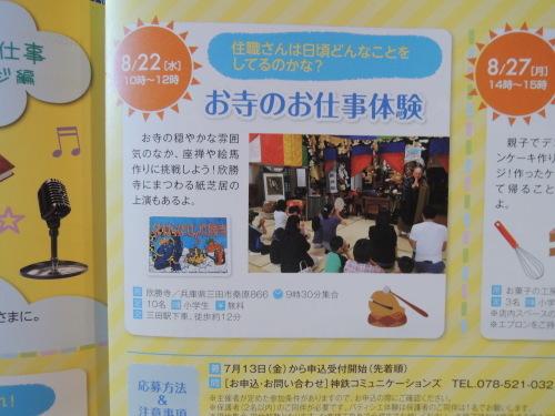 神戸電鉄 体験_b0287904_17020916.jpg