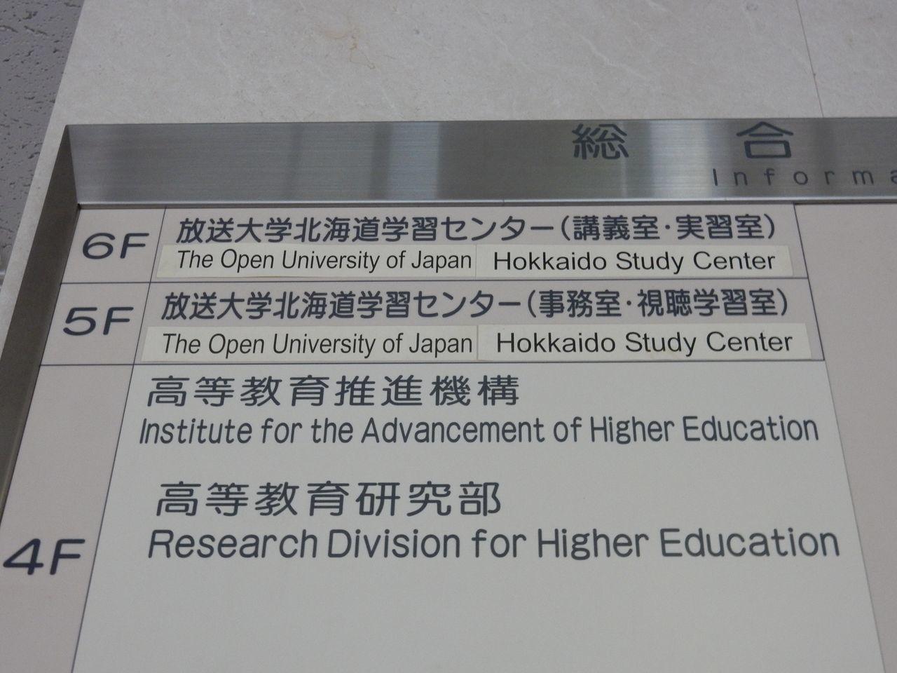 放送大学の学生は暇な時間は本を読む_c0025115_21104775.jpg