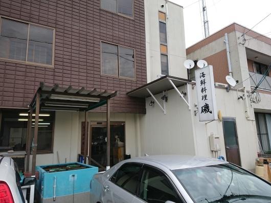 海鮮料理 磯_d0030026_10313443.jpg