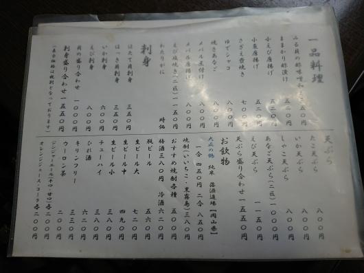 海鮮料理 磯_d0030026_10323768.jpg
