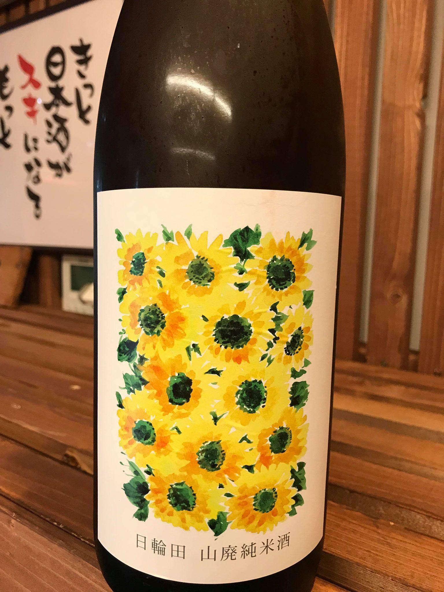 【日本酒】日輪田 山廃純米酒 夏のひまわりラベル 限定 29BY_e0173738_21434793.jpg