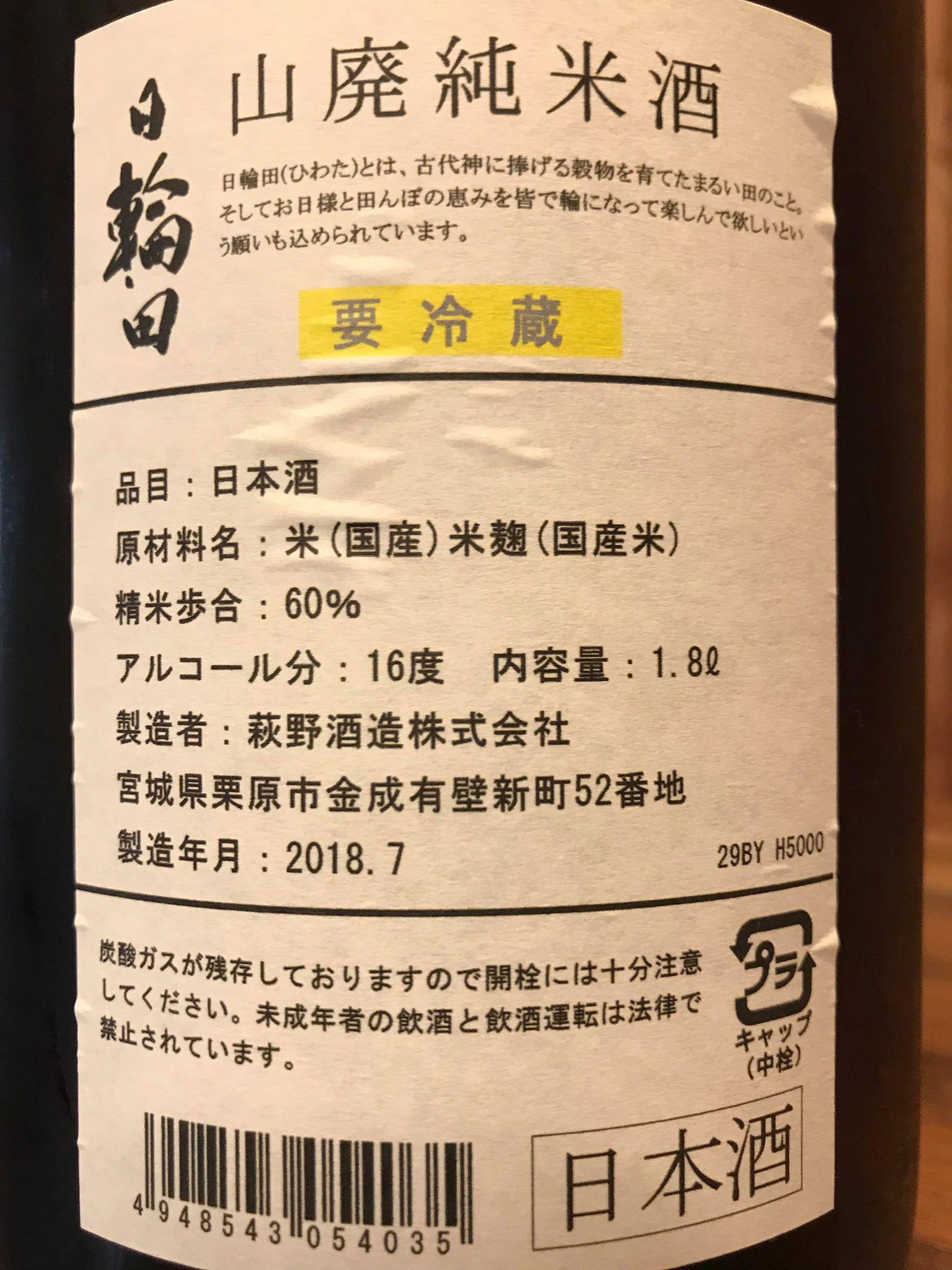 【日本酒】日輪田 山廃純米酒 夏のひまわりラベル 限定 29BY_e0173738_21435890.jpg
