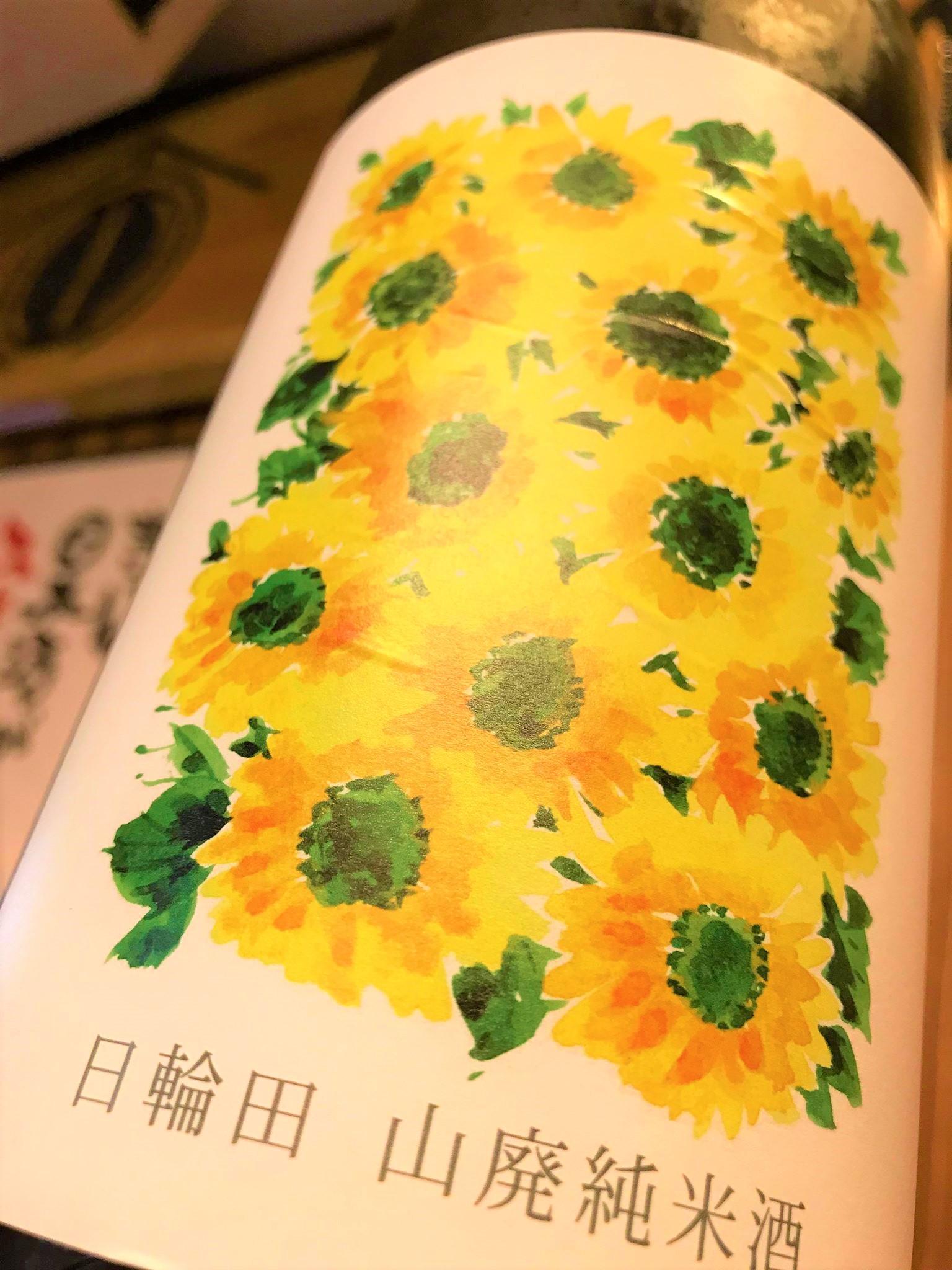 【日本酒】日輪田 山廃純米酒 夏のひまわりラベル 限定 29BY_e0173738_21462787.jpg