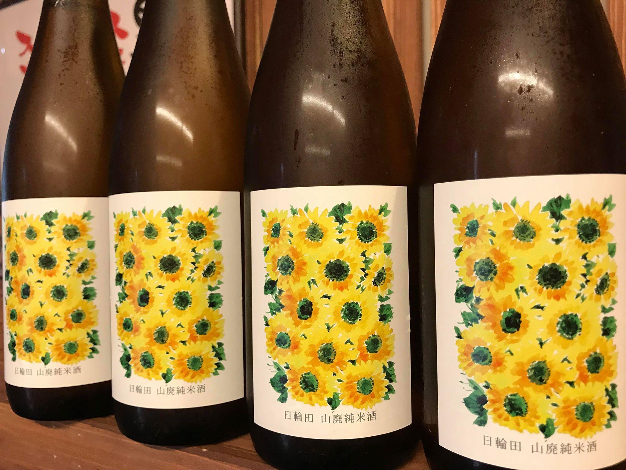 【日本酒】日輪田 山廃純米酒 夏のひまわりラベル 限定 29BY_e0173738_21463860.jpg