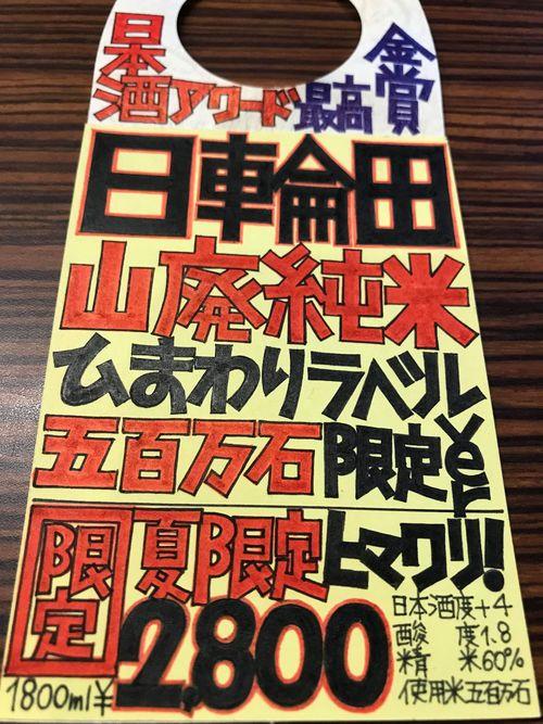 【日本酒】日輪田 山廃純米酒 夏のひまわりラベル 限定 29BY_e0173738_21464932.jpg