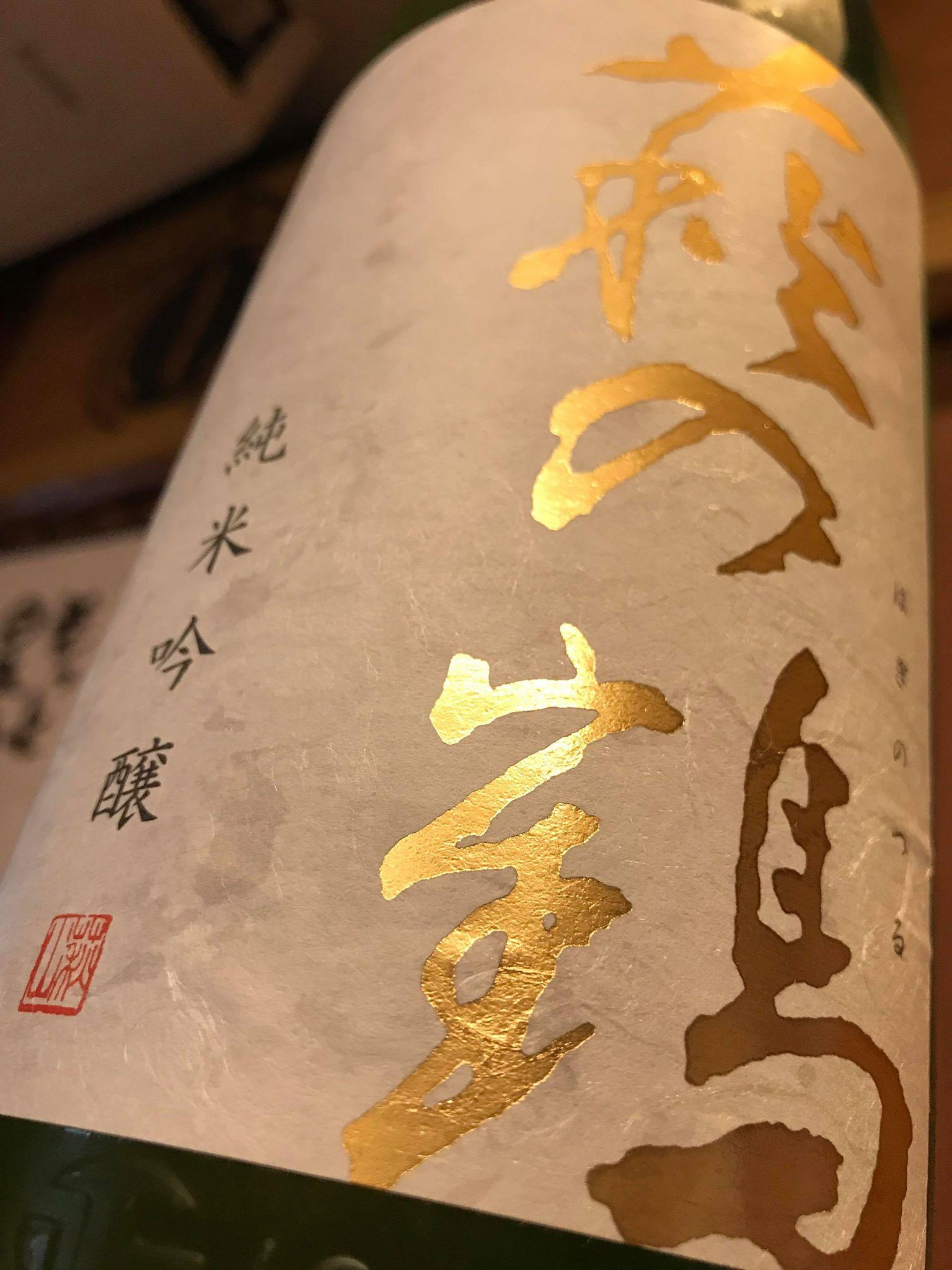【日本酒】日輪田 山廃純米酒 夏のひまわりラベル 限定 29BY_e0173738_2147020.jpg