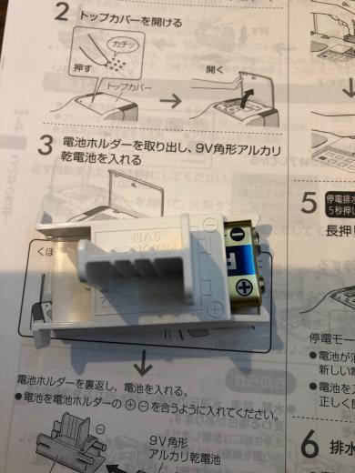 断水時 タンクレストイレ「アラウーノ」の使い方_e0074251_11491898.jpg