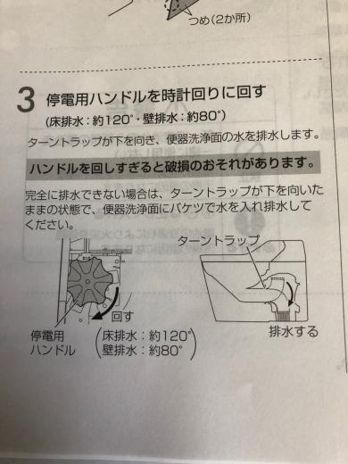 断水時 タンクレストイレ「アラウーノ」の使い方_e0074251_11543236.jpg