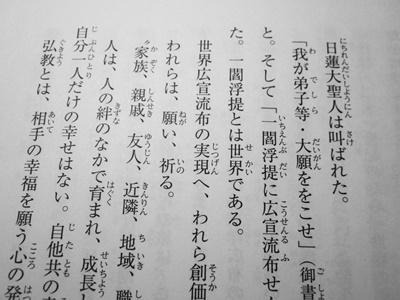 池田先生の広宣流布の指導 - 創価の森の小さな家<別館>
