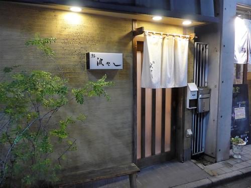 高円寺「鮨 波やし」へ行く。_f0232060_1622937.jpg
