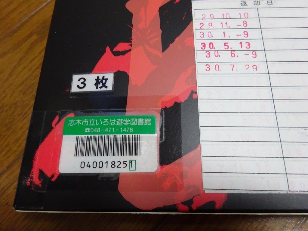 志木の図書館に探していたバービーボーイズのCDが!!_d0061678_19143883.jpg