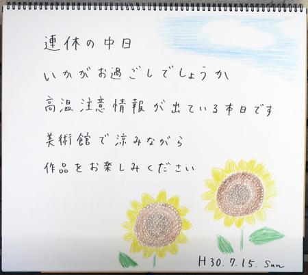 盛夏の候_b0364195_12435859.jpg