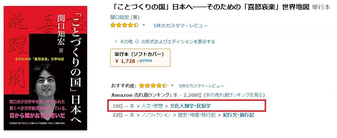 人気書籍『「ことづくりの国」日本へ』、アマゾンベストセラー10位にランキングされた_d0027795_11572170.jpg