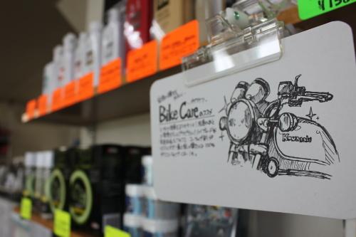 バイクケアの夏、日本の夏───_d0038712_15514546.jpg