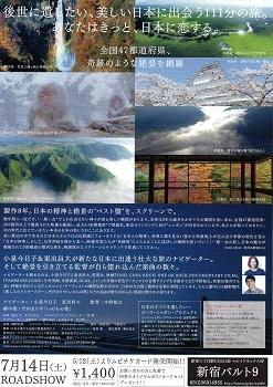 ピース・ニッポン('18)_a0116217_22533440.jpg