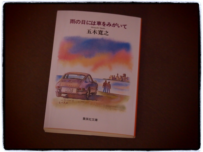 「雨の日には車をみがいて」再読。_a0182722_16100513.jpg